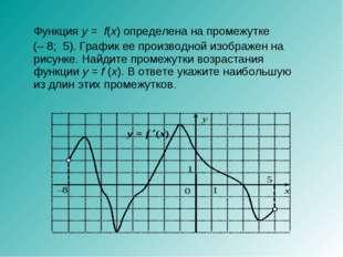 Функция у=f(x) определена на промежутке (–8;5). График ее производной