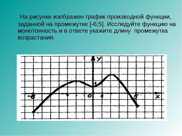 На рисунке изображен график производной функции, заданной на промежутке [-6;...