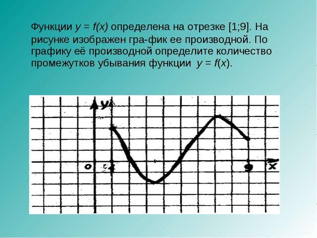 Функции y = f(x) определена на отрезке [1;9]. На рисунке изображен график е...