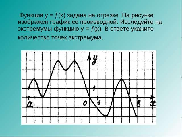 Функция y = ƒ(x) задана на отрезке На рисунке изображен график ее производно...