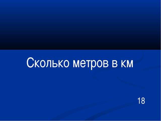 Сколько метров в км 18