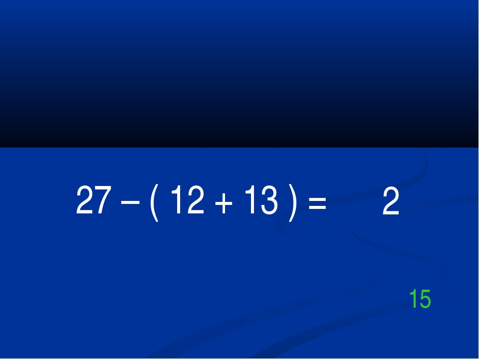 27 – ( 12 + 13 ) = 2 15