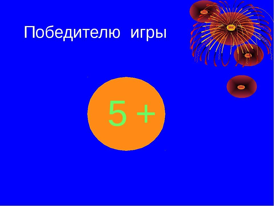 Победителю игры 5 +