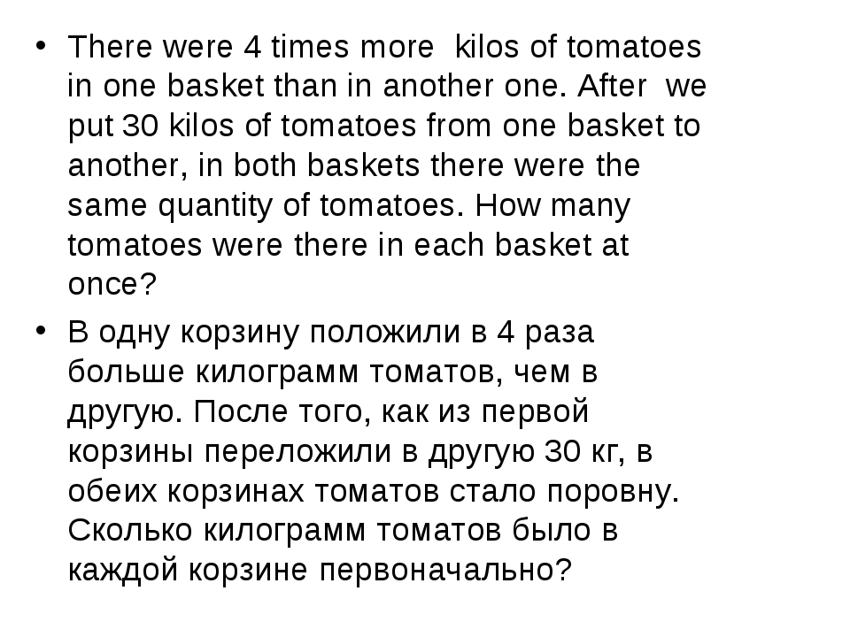 There were 4 times more kilos of tomatoes in one basket than in another one....