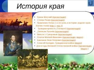 Ермак Могучий (презентация) Степан Разин (презентация) Правление Петра 1 и е