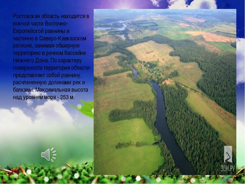 Ростовская область находится в южной части Восточно-Европейской равнины и час...