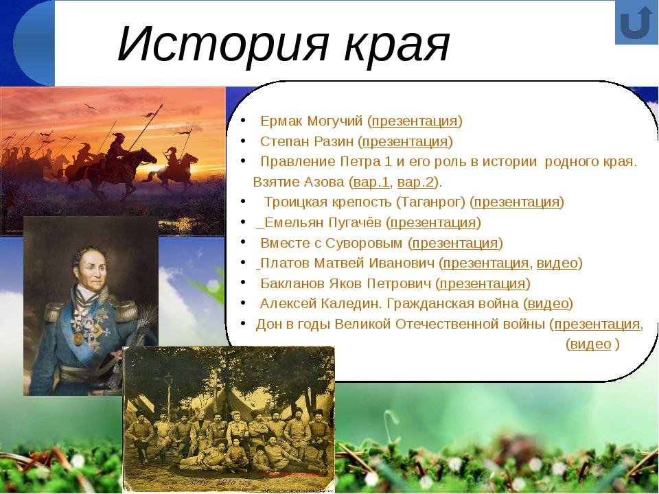 Ермак Могучий (презентация) Степан Разин (презентация) Правление Петра 1 и е...