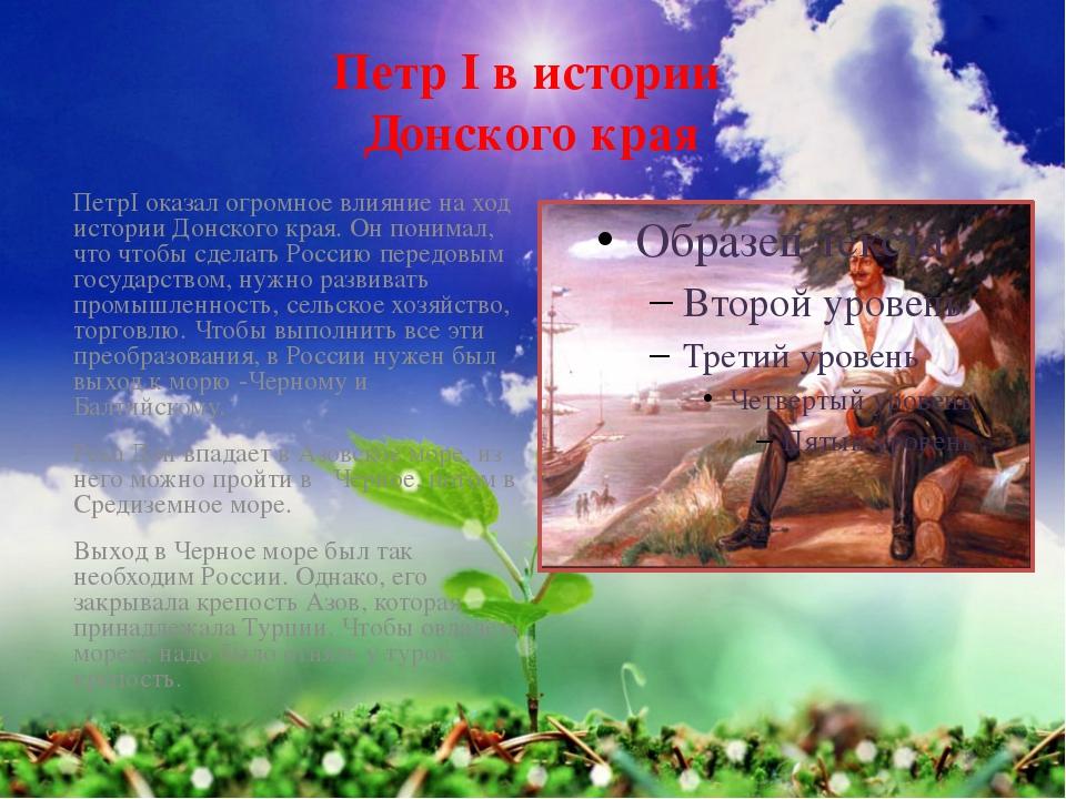 Петр I в истории Донского края ПетрI оказал огромное влияние на ход истории Д...