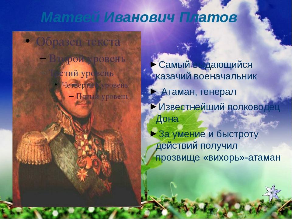 Самый выдающийся казачий военачальник Атаман, генерал Известнейший полководец...