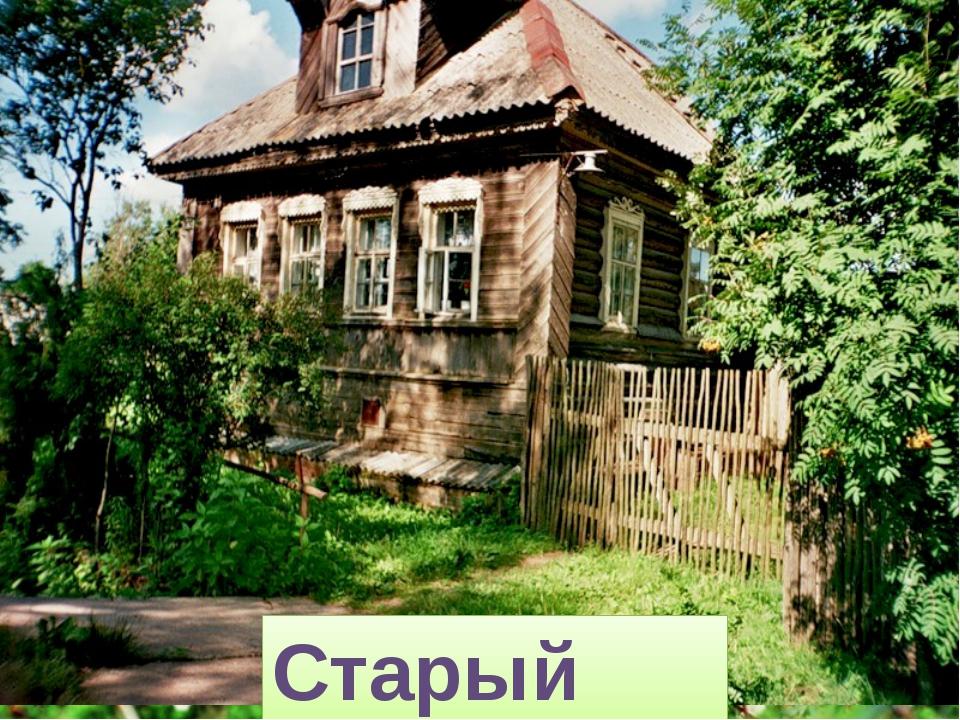 Старый дом,