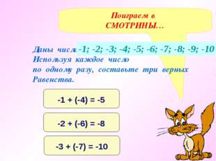 Поиграем в СМОТРИНЫ… Даны числа: Используя каждое число по одному разу, соста
