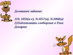 (-23) (-3,8) (-14,87) (-0,28) (-8,88) Домашнее задание: 1)№ 1056(а-е), №1057(