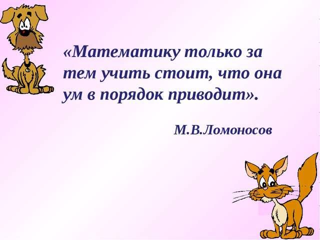 (-23) (-3,8) (-14,87) (-0,28) (-8,88) «Математику только за тем учить стоит,...