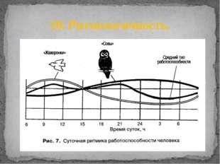 Все живое характеризуется свойством ритмологичности в проявлении процессов жи