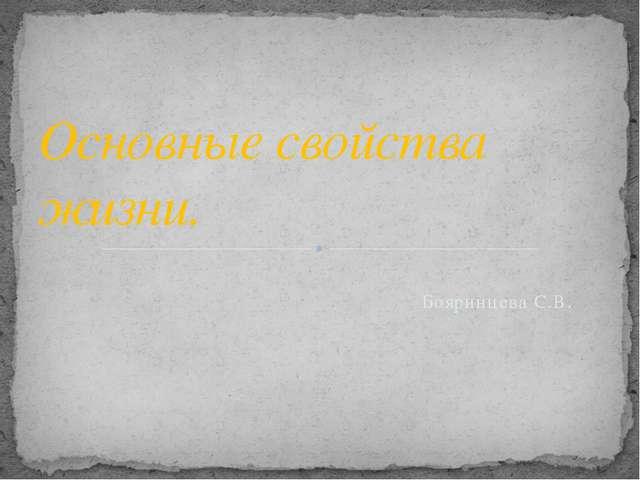 Бояринцева С.В. Основные свойства жизни.