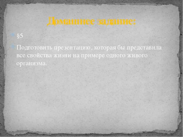 §5 Подготовить презентацию, которая бы представила все свойства жизни на прим...