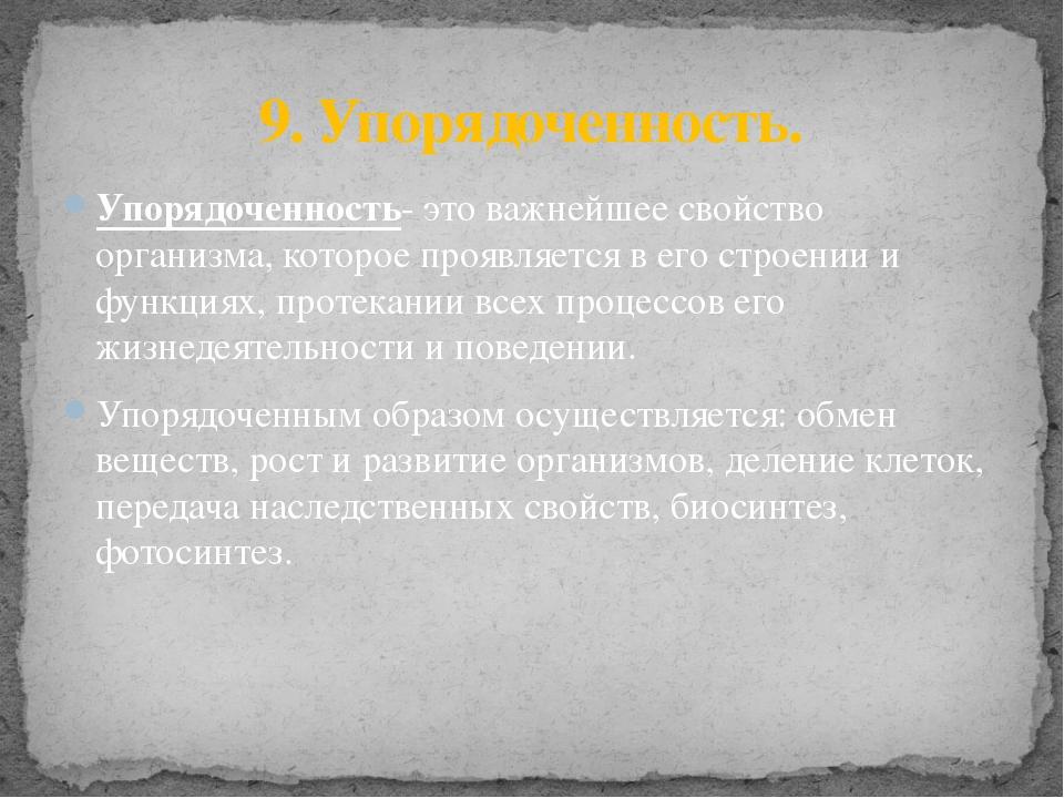 Упорядоченность- это важнейшее свойство организма, которое проявляется в его...