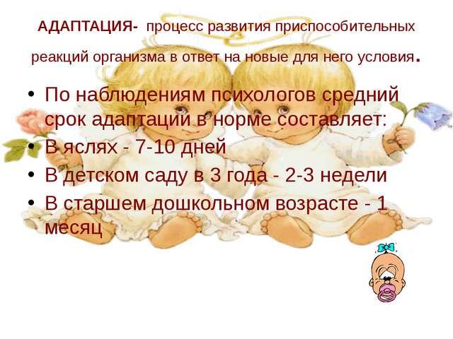 АДАПТАЦИЯ- процесс развития приспособительных реакций организма в ответ на но...