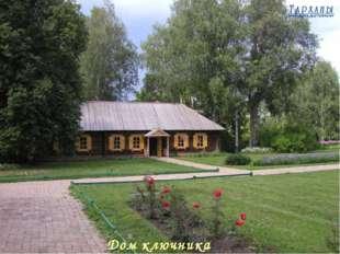Дом ключника летом