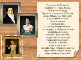 """Родился М.Ю. Лермонтов 3 октября 1814 года в Москве. В возрасте """"полугоду """""""