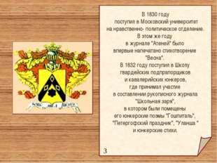 В 1830 году поступил в Московский университет на нравственно- политическое о