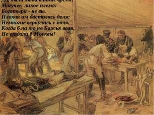 Да, были люди в наше время, Могучее, лихое племя: Богатыри - не вы. Плохая им