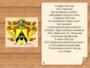 В ноябре 1834 года М.Ю. Лермонтов был произведен в корнеты лейб-гвардии Гуса