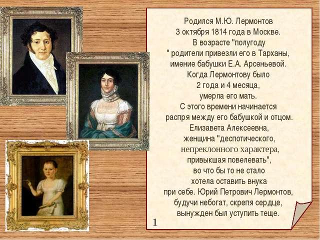 """Родился М.Ю. Лермонтов 3 октября 1814 года в Москве. В возрасте """"полугоду """"..."""