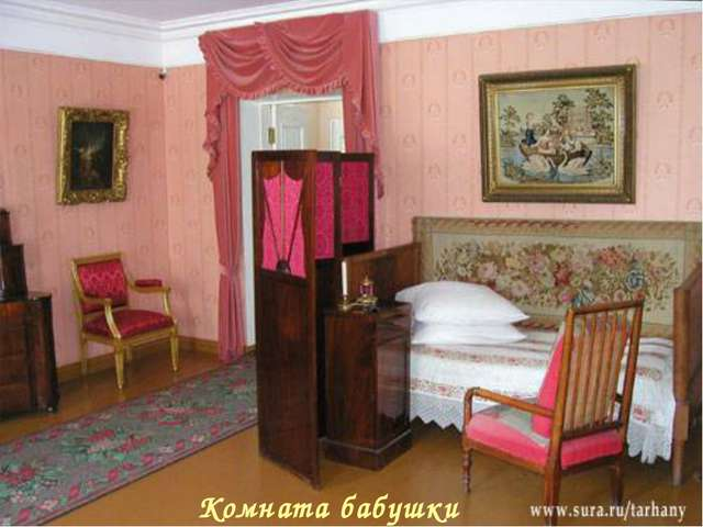 Комната бабушки