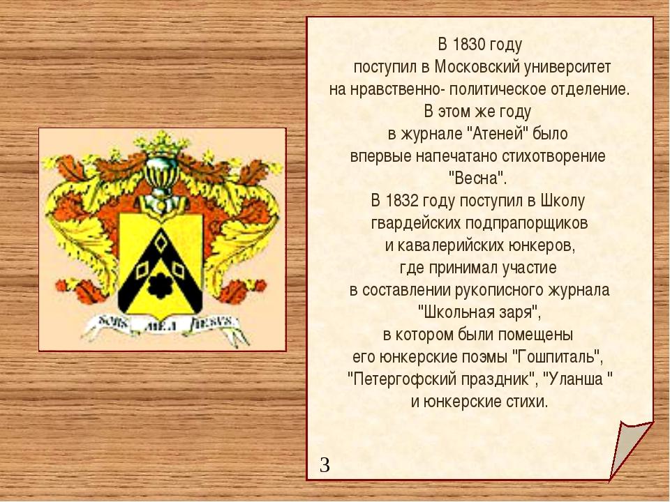 В 1830 году поступил в Московский университет на нравственно- политическое о...