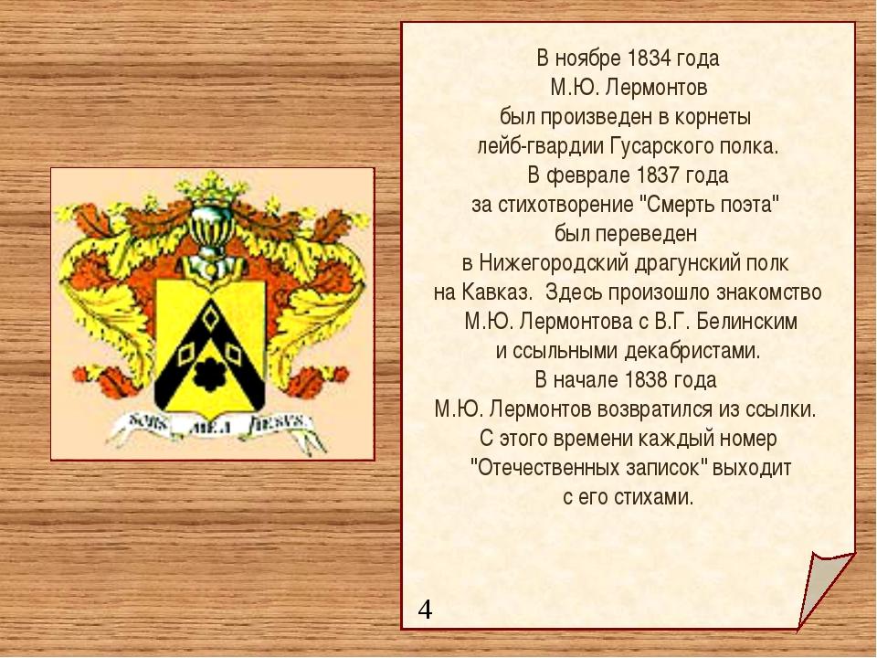 В ноябре 1834 года М.Ю. Лермонтов был произведен в корнеты лейб-гвардии Гуса...