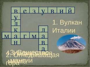 л в з е а к г м й л а м у н и в у в а 1. Вулкан Италии 2. Огнедышащая гора 3.