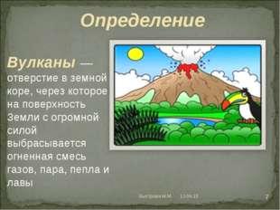 Определение Вулканы — отверстие в земной коре, через которое на поверхность З