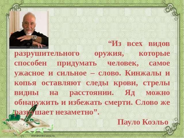 """""""Из всех видов разрушительного оружия, которые способен придумать человек, с..."""