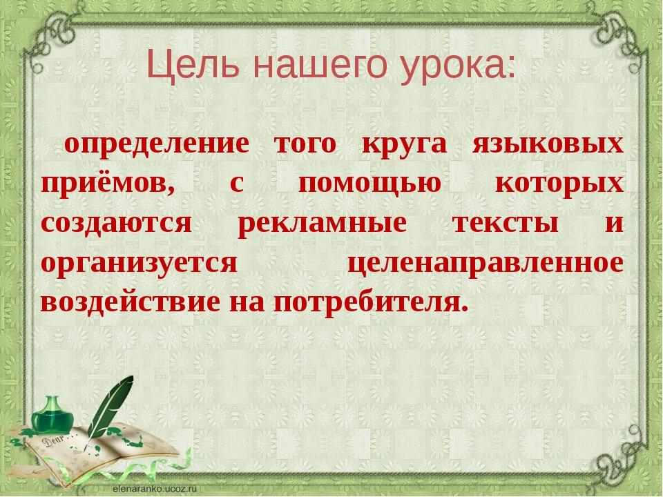 Цель нашего урока: определение того круга языковых приёмов, с помощью которых...