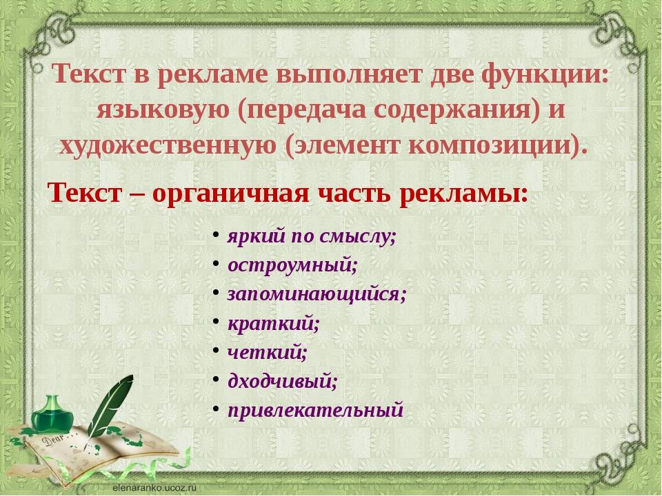 Текст в рекламе выполняет две функции: языковую (передача содержания) и худож...