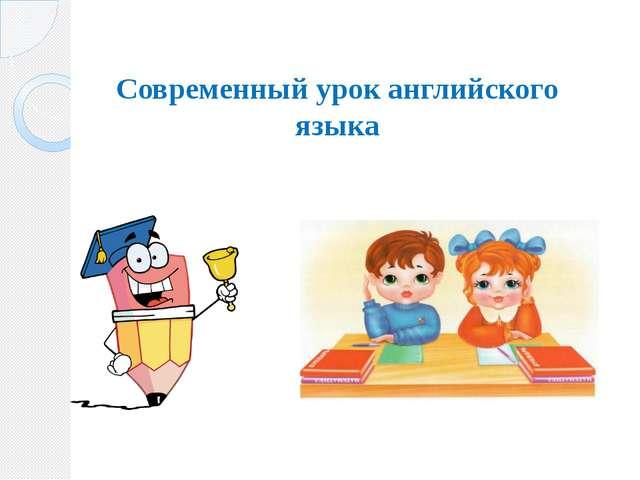 Современный урок английского языка