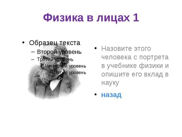 Алфавит 5 На заданную букву напишите термины и объясните их физический смысл...