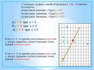 С помощью графика линейной функции у = 2х - 6 ответить на вопросы: а) при ка