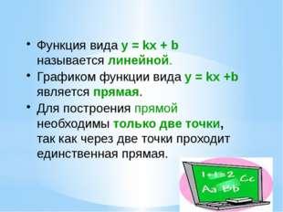 Функция вида у = kx + b называется линейной. Графиком функции вида у = kx +b