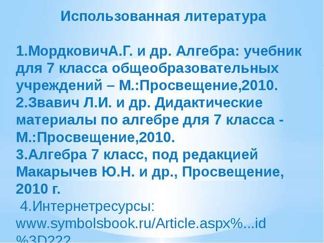 Использованная литература  1.МордковичА.Г. и др. Алгебра: учебник для 7 клас...
