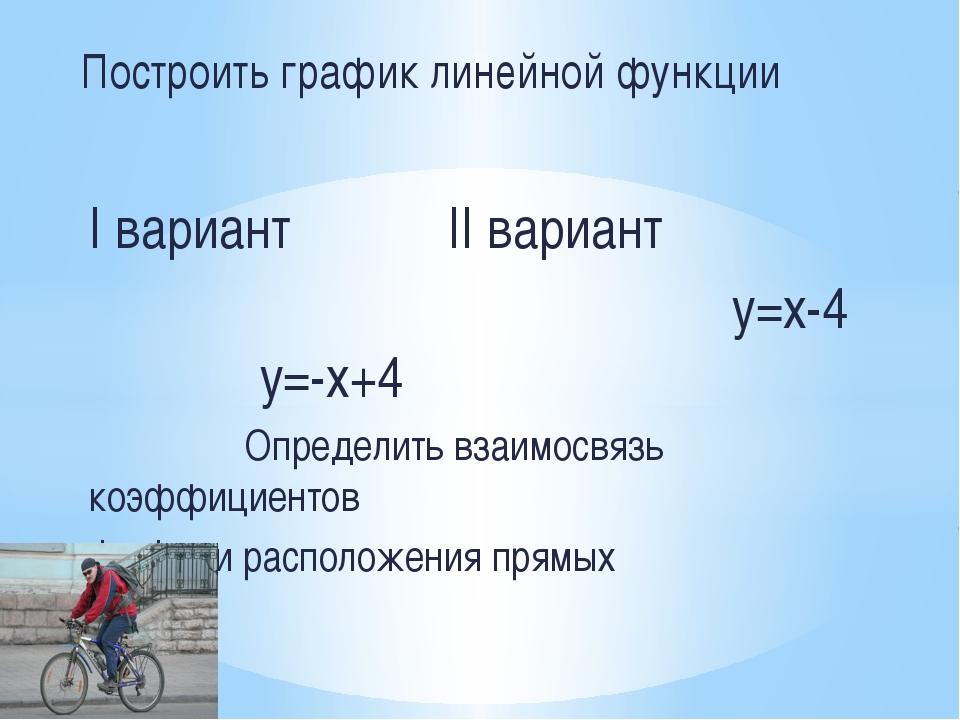 I вариант II вариант y=x-4 y=-x+4 Определить взаимосвязь коэффициентов k и b...