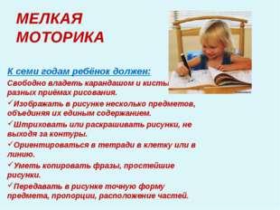 МЕЛКАЯ МОТОРИКА К семи годам ребёнок должен: Свободно владеть карандашом и ки