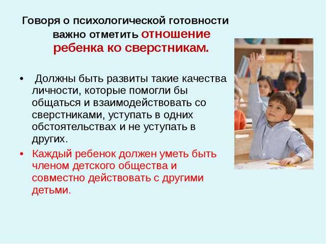 Говоря о психологической готовности важно отметить отношение ребенка ко сверс...