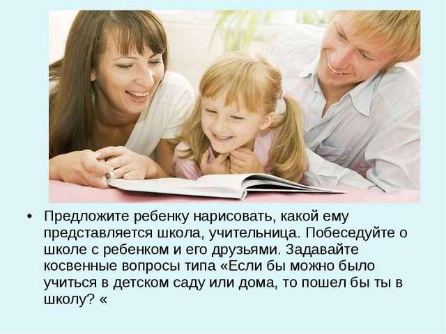 Предложите ребенку нарисовать, какой ему представляется школа, учительница. П...