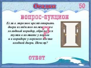 Если в морозное время открыть двери из тёплого помещения в холодный коридор,