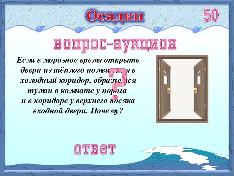 Если в морозное время открыть двери из тёплого помещения в холодный коридор,...