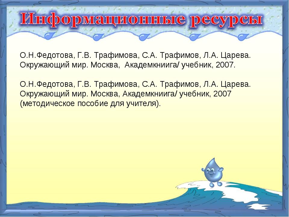 О.Н.Федотова, Г.В. Трафимова, С.А. Трафимов, Л.А. Царева. Окружающий мир. Мос...