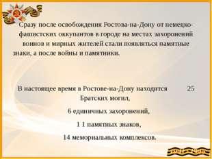 Сразу после освобождения Ростова-на-Дону от немецко-фашистских оккупантов в г