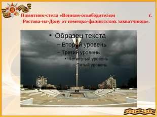 Памятник-стела «Воинам-освободителям г. Ростова-на-Дону от немецко-фашистских